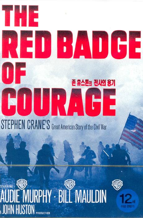 존 휴스톤의 전사의 용기 [THE RED BADGE OF COURAGE] [12년 3월 워너 리스트 프로모션]