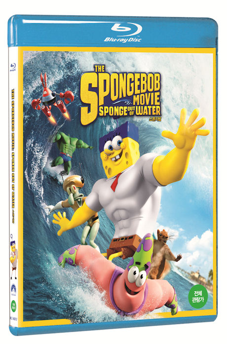 스폰지밥: 극장판 [THE SPONGEBOB MOVIE: SPONGE OUT OF WATER]