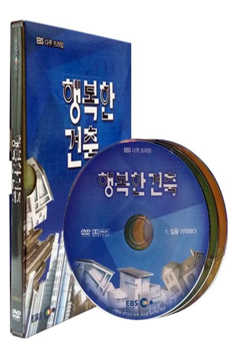 EBS 행복한 건축 [다큐 프라임]