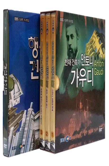 EBS 건축 2종 시리즈 [다큐 프라임]