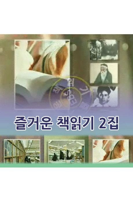 EBS 즐거운 책읽기 2집 [녹화물]