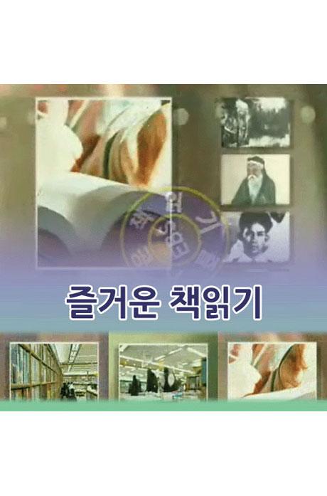 EBS 즐거운 책읽기 합본 [녹화물]