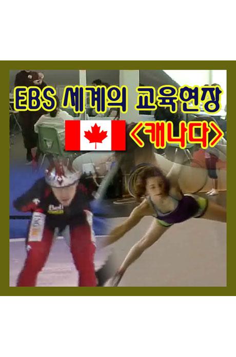 EBS 세계의 교육현장: 캐나다 [녹화물]