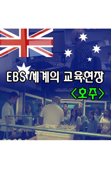 EBS 세계의 교육현장: 호주 [녹화물]