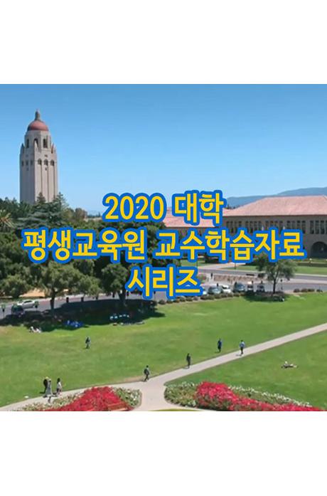 EBS 2020 대학 평생교육원 교수학습자료 시리즈 [주문제작상품]