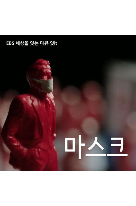 EBS 마스크 [주문제작상품]