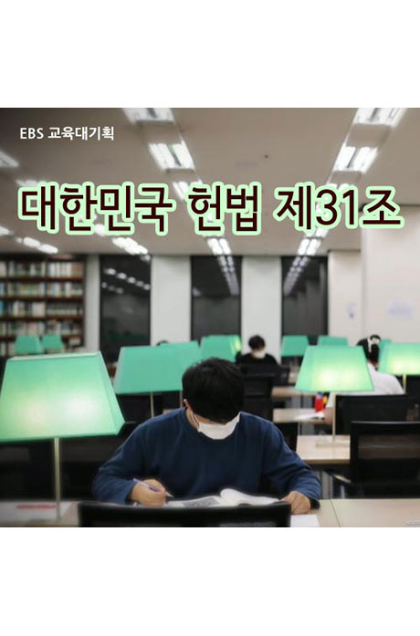 EBS 대한민국 헌법 제31조: 교육대기획 [주문제작상품]