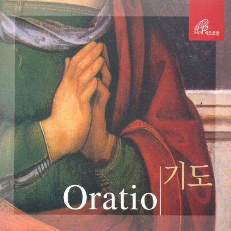 기도: 기도성가 모음곡 [ORATIO]