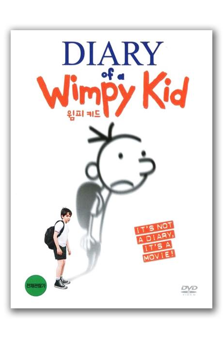윔피 키드 [DIARY OF A WIMPY KID]