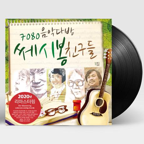 7080 음악다방 쎄시봉 친구들 1집 [180G LP]