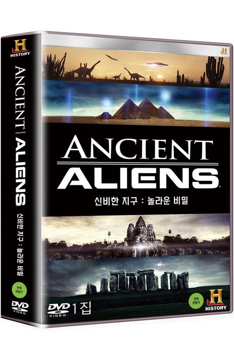 히스토리채널: 신비한 지구 - 놀라운 비밀 1집 [ANCIENT ALIENS]