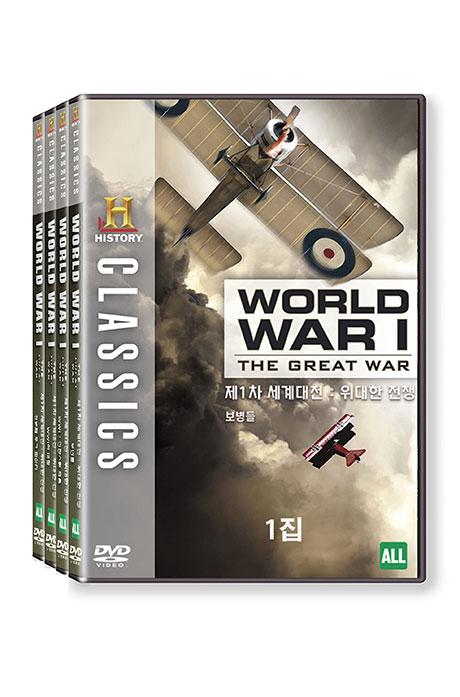 히스토리채널: 제1차 세계대전 - 위대한 전쟁 1집 [WORLD WAR 1]