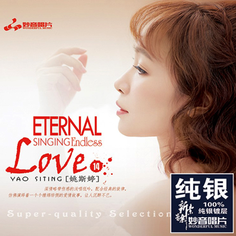 ENDLESS LOVE 14 [DSD MASTERING] [SILVER ALLOY]