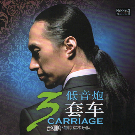 3 CARRIAGE