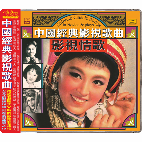 CHINESE CLASSIC SONGS: IN MOVIES & PLAYS [HD MASTERING] [SILVER ALLOY]