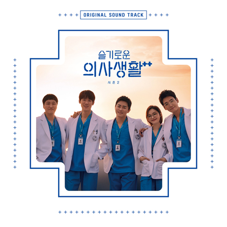 슬기로운 의사생활 시즌 2 [TVN 드라마]
