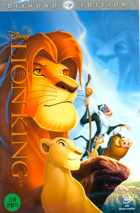 라이온 킹 D.E [THE LION KING]