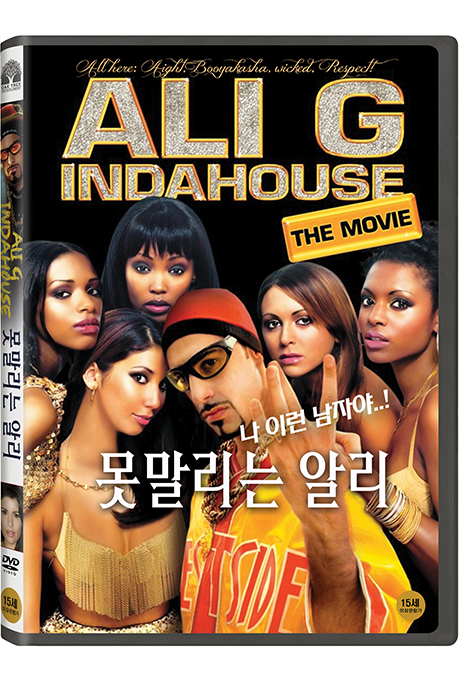 못말리는 알리 [ALI G INDAHOUSE THE MOVIE]