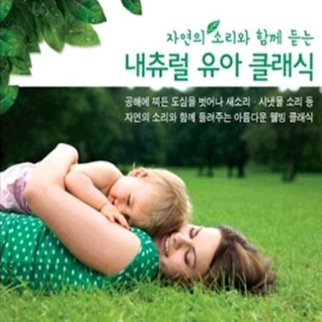 내츄럴 유아 클래식: 자연의 소리와 함께 듣는