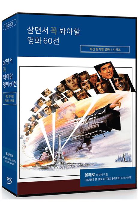 살면서 꼭 봐야할 영화 60선: 특선 뮤지컬영화 시리즈 - 볼레로 외
