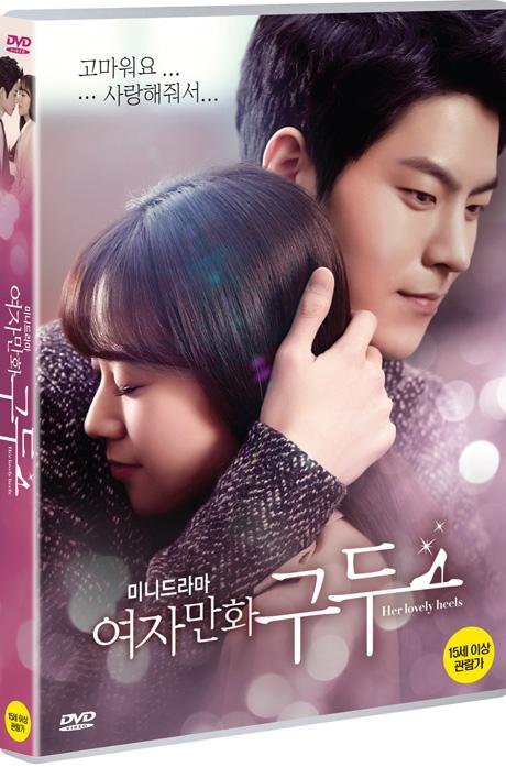 여자만화 구두 [SBS 플러스 미니드라마] [17년 5월 비디오여행 가격인하 프로모션]