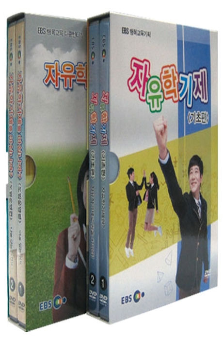 EBS 자유학기제 교육자료 2종 시리즈 [행복교육 다큐멘터리]