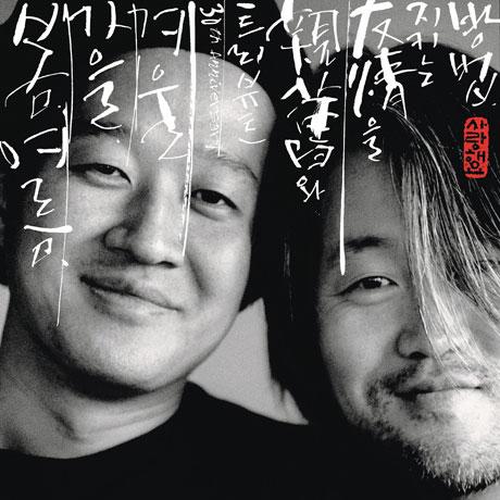 친구와 우정을 지키는 방법: 봄여름가을겨울 30주년 트리뷰트 앨범