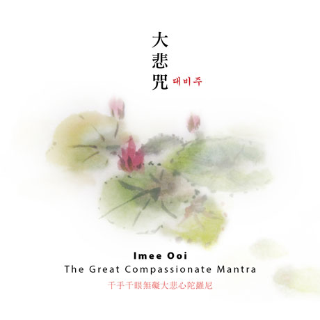대비주: THE GREAT COMPASSIONATE MANTRA [디지팩]