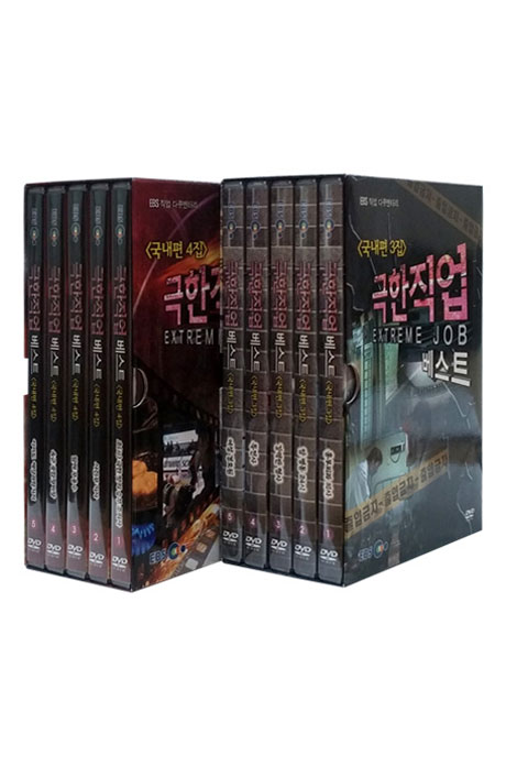 EBS 극한직업 베스트 국내편 2종 시리즈