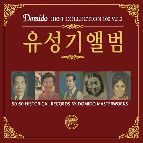 도미도 베스트 컬렉션 100 VOL.2: 유성기앨범