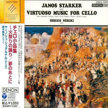 VIRTUOSO MUSIC FOR CELLO/ JANOS STARKER, SHIGEO NERIKI