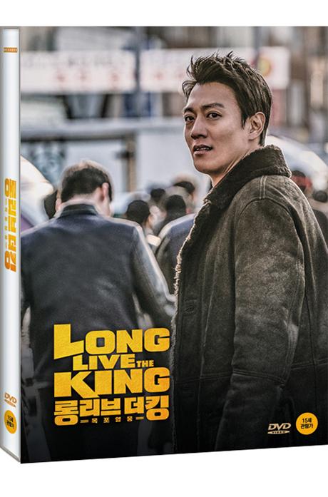 롱 리브 더 킹: 목포영웅