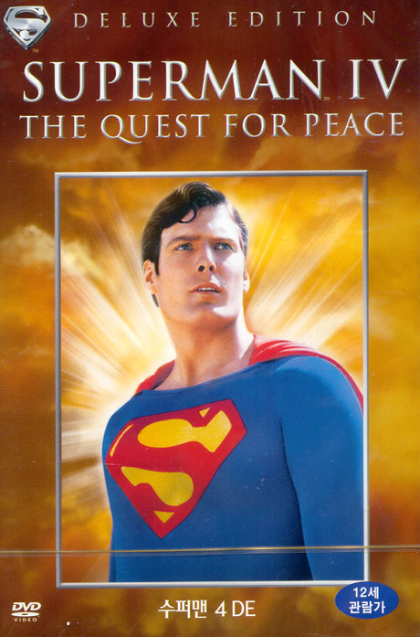 슈퍼맨 4 D.E [SUPERMAN 4: THE QUEST FOR PEACE]