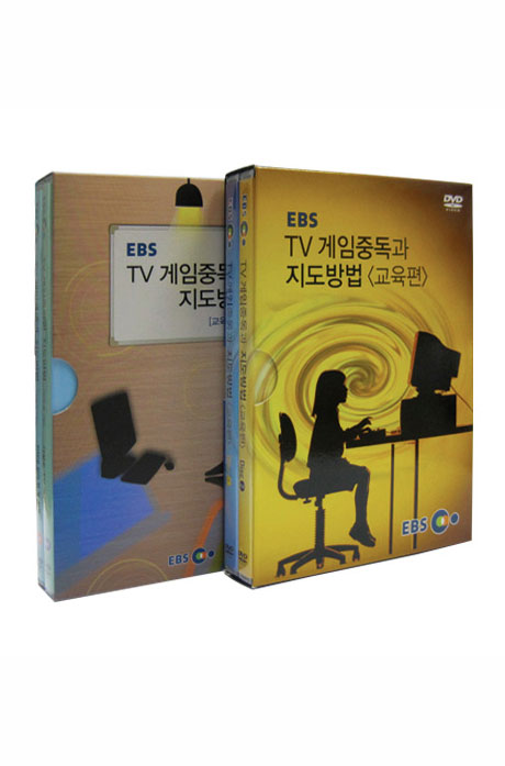 EBS 앙코르 TV 게임중독과 지도방법(교육편) 2종 시리즈