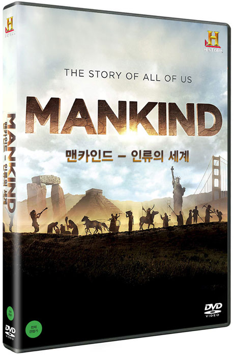 히스토리채널: 맨카인드 - 인류와 세계 [THE STORY OF ALL OF US MANKIND]