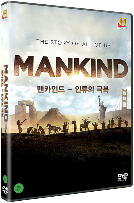 히스토리채널: 맨카인드 - 인류의 극복 [THE STORY OF ALL OF US MANKIND]