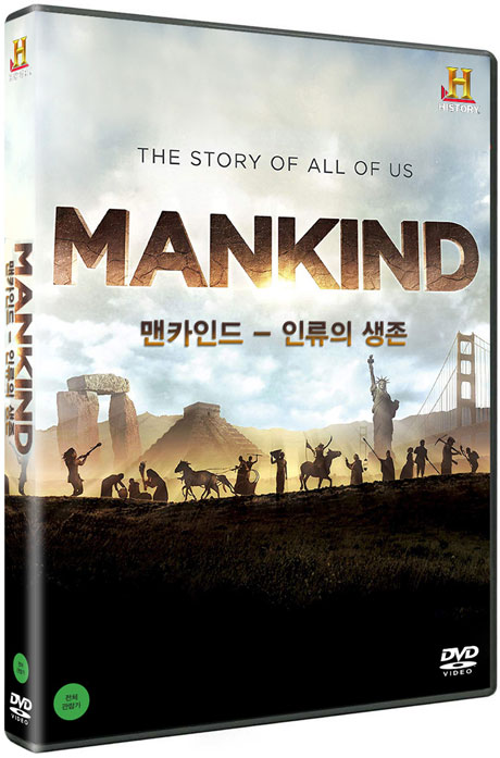 히스토리채널: 맨카인드 - 인류의 생존 [THE STORY OF ALL OF US MANKIND]