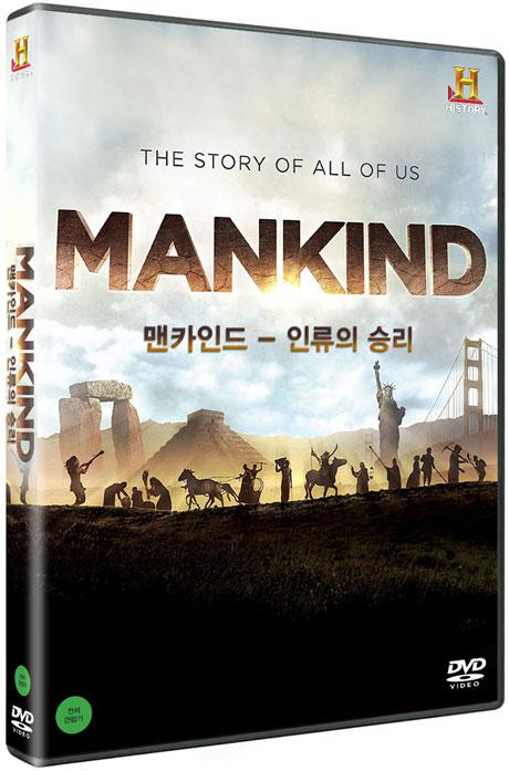 히스토리채널: 맨카인드 - 인류의 승리 [THE STORY OF ALL OF US MANKIND]