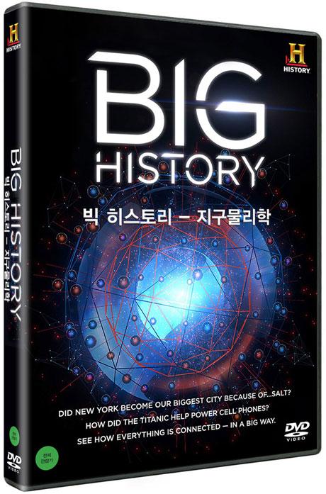 히스토리채널: 빅 히스토리 - 지구물리학 [BIG HISTORY]