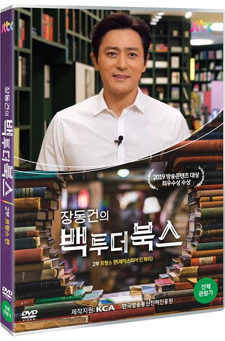 JTBC 장동건의 백 투 더 북스 2부: 프랑스편