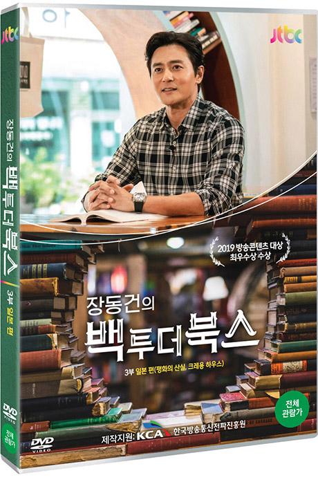 JTBC 장동건의 백 투 더 북스 3부: 일본편
