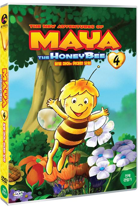 꿀벌 마야의 위대한 모험 4 [みつばちマ一ヤの冒險]