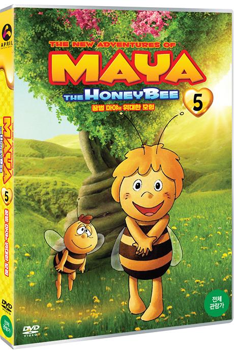 꿀벌 마야의 위대한 모험 5 [みつばちマ一ヤの冒險]