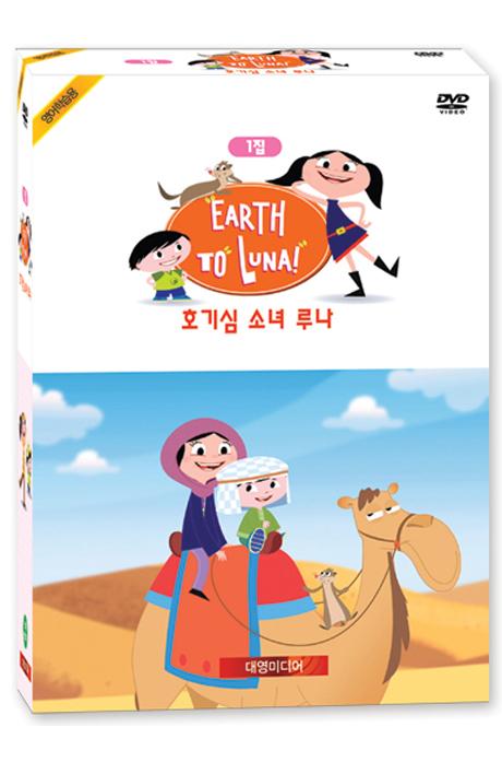호기심 소녀 루나 1집 4종세트 [LUNA]
