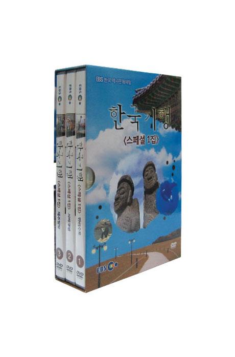 EBS 앙코르 한국기행 스페셜 1집 [한국 역사문화 체험]