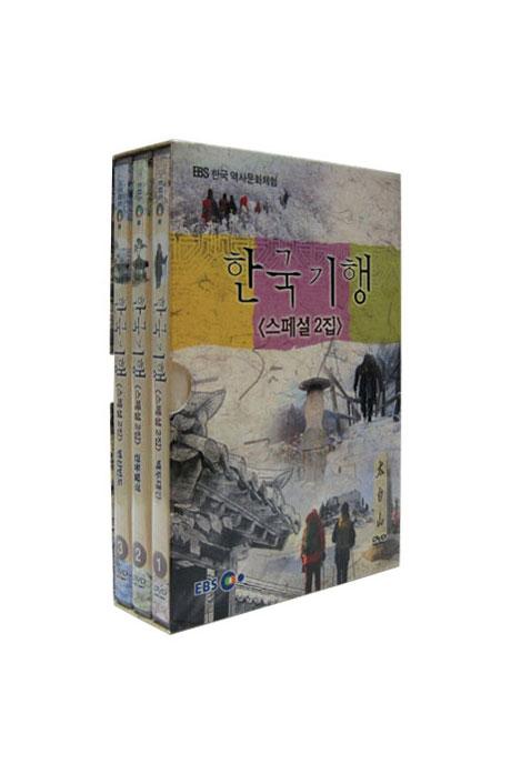 EBS 앙코르 한국기행 스페셜 2집 [한국 역사문화 체험]