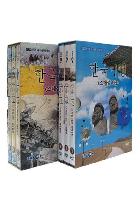 한국기행 스페셜 2종 시리즈 [EBS 한국 역사문화 체험]