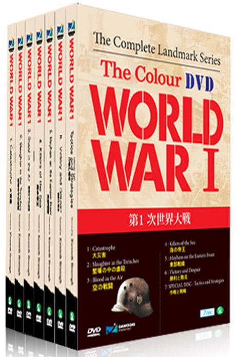 칼라로 보는 세계 1차 대전 박스세트 [WORLD WAR 1 IN COLOUR]