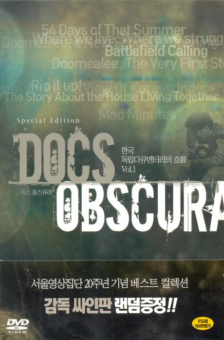 독스 옵스큐라 박스: 한국 독립다큐멘터리의 흐름 VOL.1