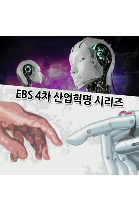 EBS 4차 산업혁명 시리즈 1
